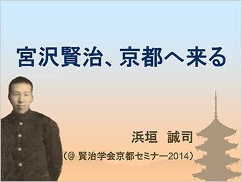 「宮沢賢治、京都に来る」1