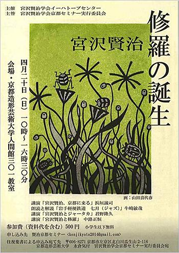 京都セミナー2014・チラシ表