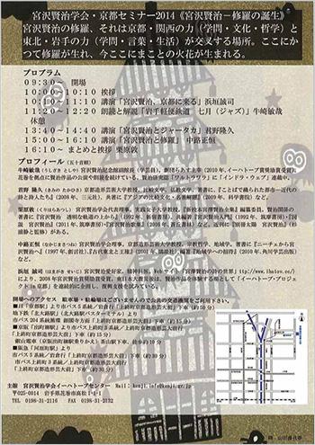 京都セミナー2014・チラシ裏