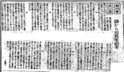 大阪朝日新聞1930年11月29日「財界六感」