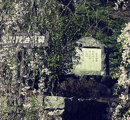 「根本中堂」歌碑