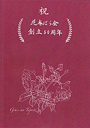 花巻ばら会50周年記念誌