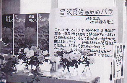 宮沢賢治ゆかりのバラ
