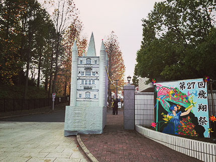 秀明大学「飛翔祭」