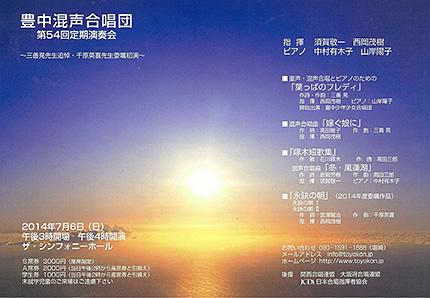 豊中混声合唱団第54回定期演奏会