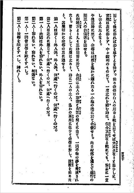 『スタンレー探険実記』p.150