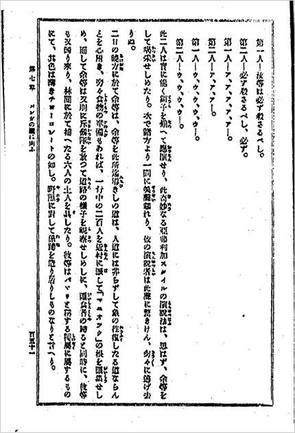 『スタンレー探険実記』p.151