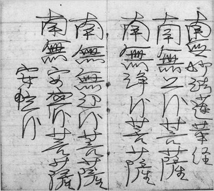 「雨ニモマケズ手帳」p.155-156