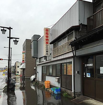 (有)大内商店