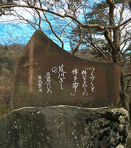 「荒川ぎしの片岩」歌碑