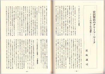 「宮沢賢治のグリーフ・ワーク」