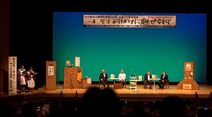 小鹿野町来訪100年記念祭