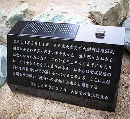 「暁穹への嫉妬」副碑