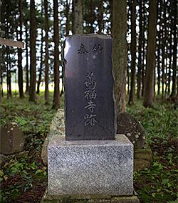 「萬福寺跡」碑
