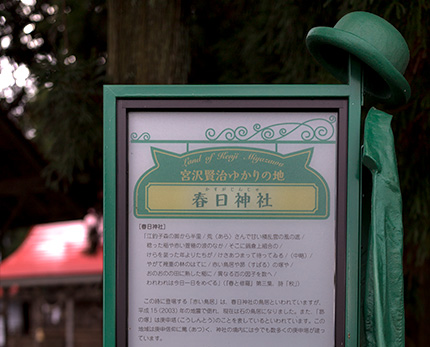 賢治ゆかりの地「春日神社」