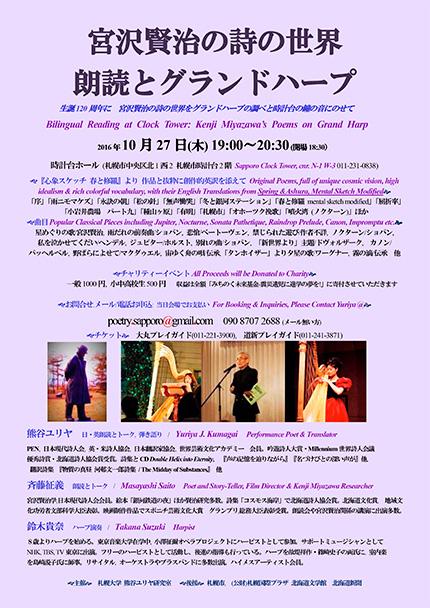 2016/10/27宮沢賢治の詩の世界・朗読とグランドハーブ