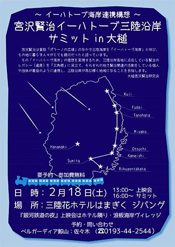 イーハトーブ三陸サミットチラシ表