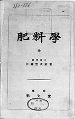 川瀬惣次郎著『肥料学』