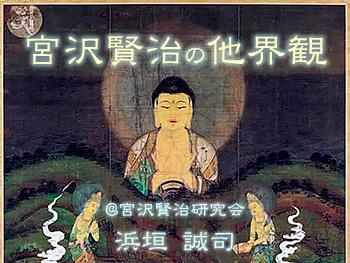 「宮沢賢治の他界観」タイトル画面