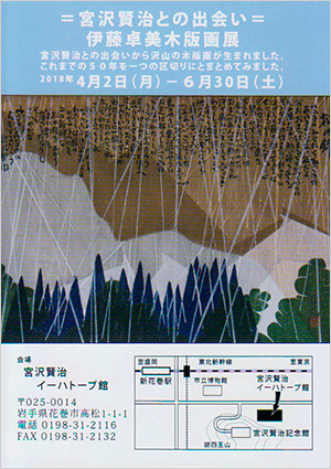 4/2-6/30伊藤卓美木版画展=宮沢賢治との出会い=