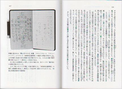 大角修『法華経』より