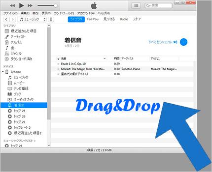 iTunes「着信音」画面