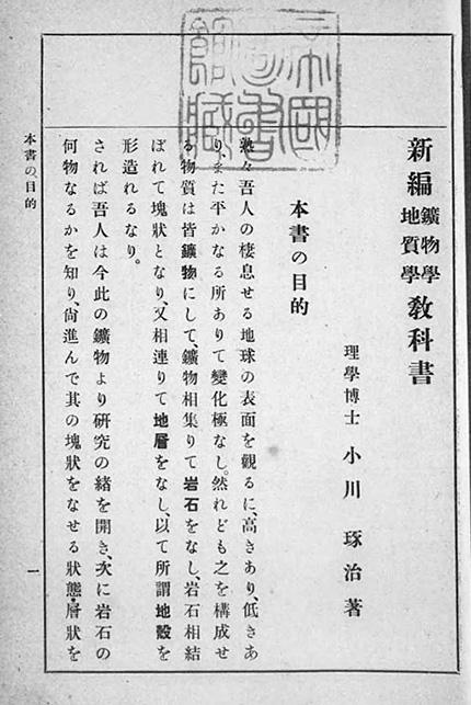 冨山房『新編 鑛物学地質学教科書』