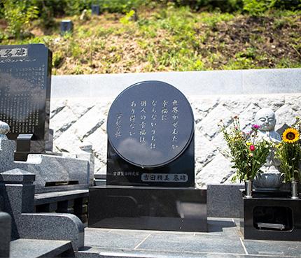 「農民芸術概論綱要」墓碑