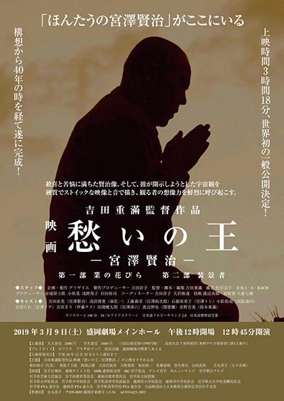 『愁いの王 -宮澤賢治- 』