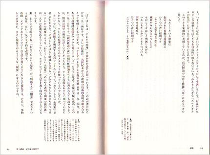 『新記号論』p62-63