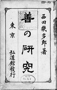 弘道館版『善の研究』