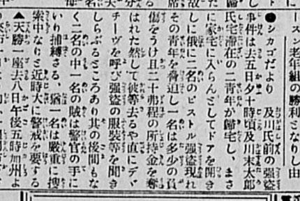 『日米新聞』1924年8月23日