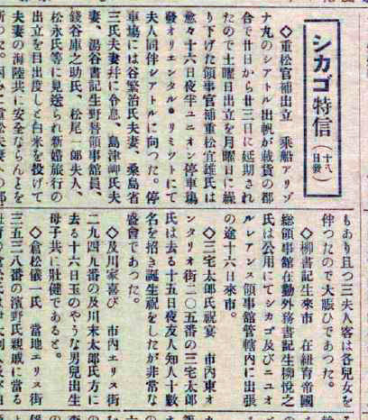 『紐育新報』1926年8月21日