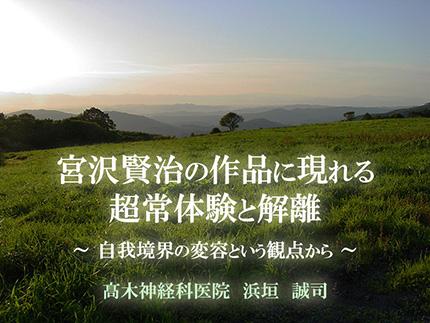 「宮沢賢治の作品に現れる超常体験と解離」
