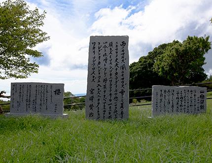足摺牧場の三詩碑