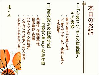 「宮沢賢治作品の幻想性の由来」(本日のお話)