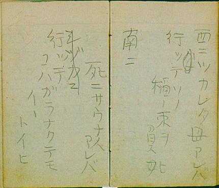 「雨ニモマケズ手帳」p55-56