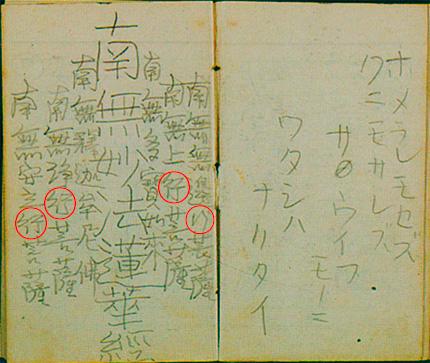 「雨ニモマケズ手帳」p59-60