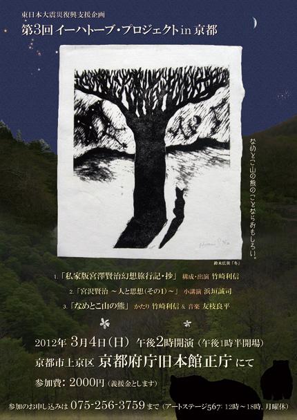 「第3回イーハトーブ・プロジェクトin京都」チラシ表