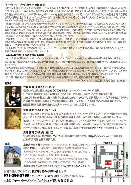 「第3回イーハトーブ・プロジェクトin京都」チラシ裏