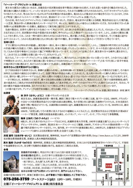 「第5回イーハトーブ・プロジェクトin京都」チラシ裏