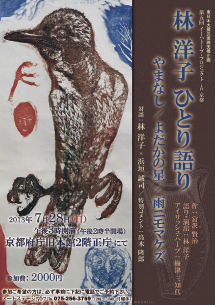 「第5回イーハトーブ・プロジェクトin京都」チラシ表