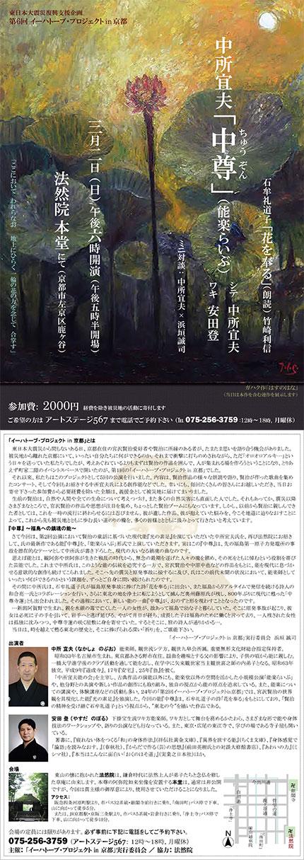 「第6回イーハトーブ・プロジェクトin京都」チラシ