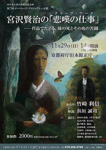 第7回イーハトーブ・プロジェクトin京都―宮沢賢治の「悲嘆の仕事(グリーフ・ワーク)」