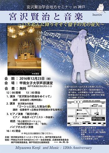 宮沢賢治学会地方セミナーin神戸「宮沢賢治と音楽」