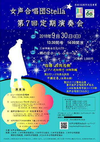 女声合唱団Stella第7回定期演奏会(表)