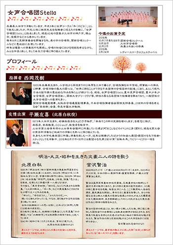 女声合唱団Stella第7回定期演奏会(裏)
