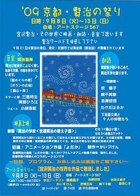 '09 京都・賢治の祭り