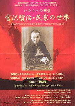「宮沢賢治・民家の世界展」チラシ