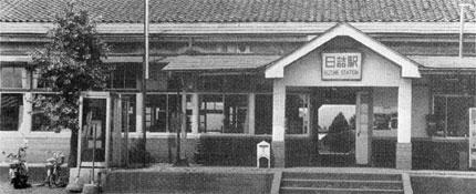 旧・日詰駅